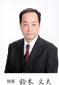 院長 鈴木文夫